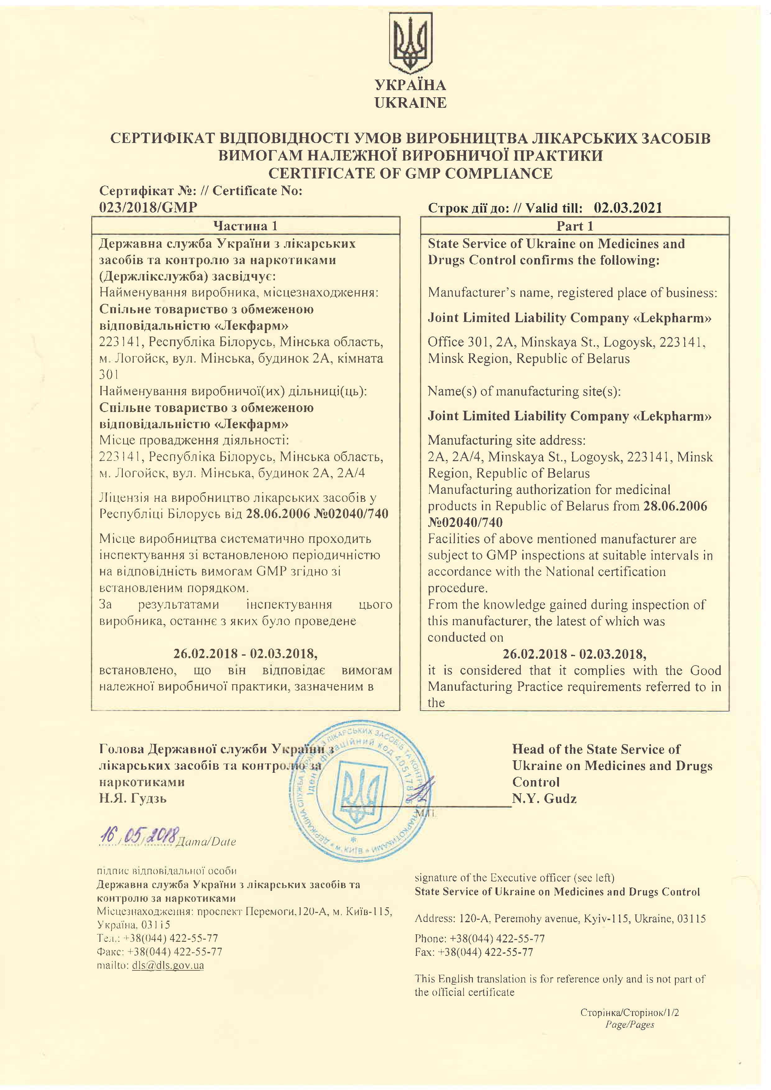 Obtaining Gmp Certificate Lekpharm